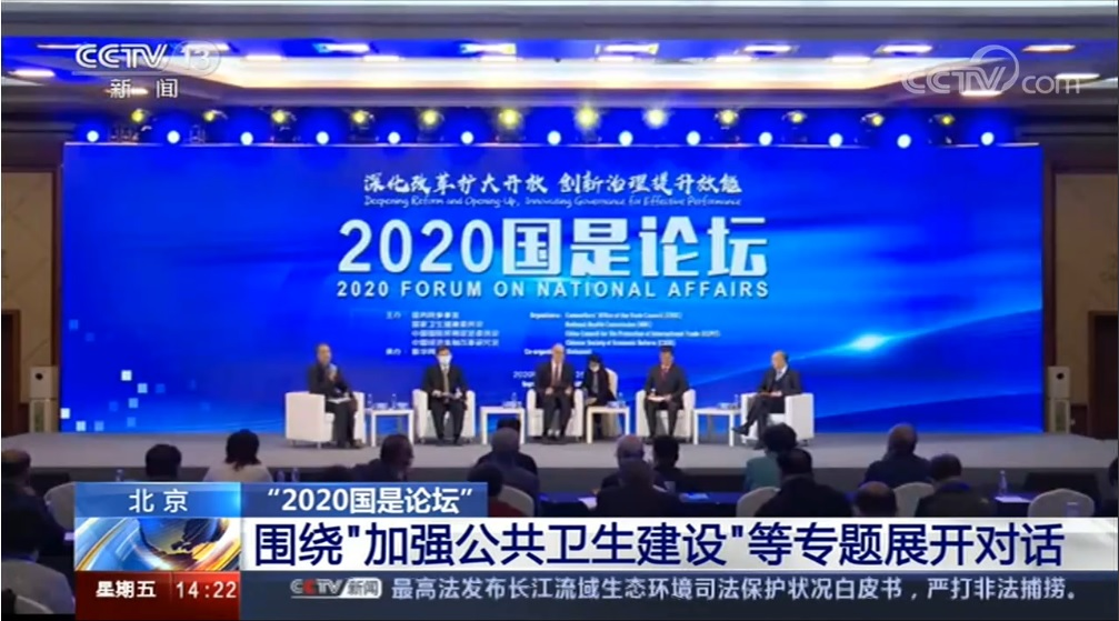 """[新闻直播间]北京 """"2020国是论坛"""" 围绕""""加强公共卫生建设""""等专题展开对话-20200925"""
