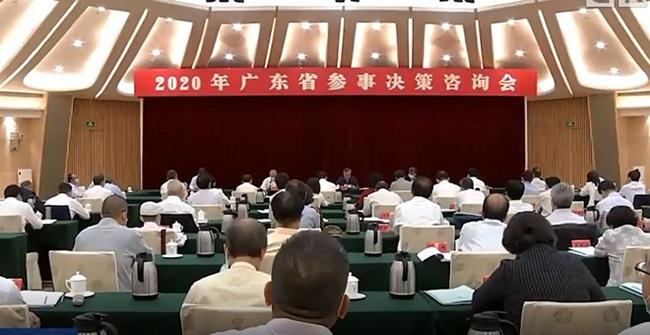 [广东新闻联播]2020年广东省参事决策咨询会在广州召开-20201024