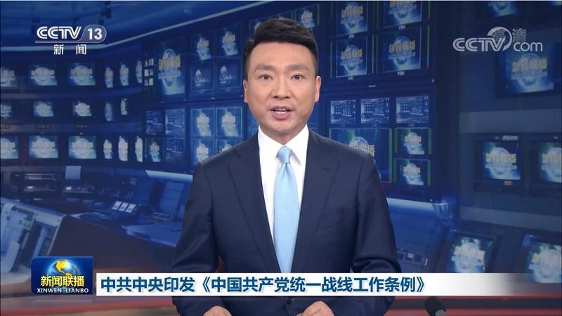 [新闻联播]中共中央印发《中国共产党统一战线工作条例》-20210105