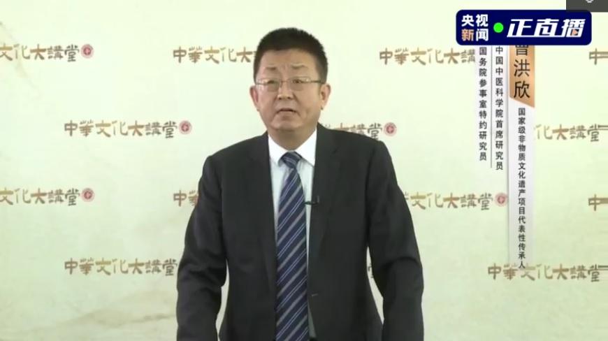 中华文化大讲堂 | 曹洪欣解读中医药抗疫实践