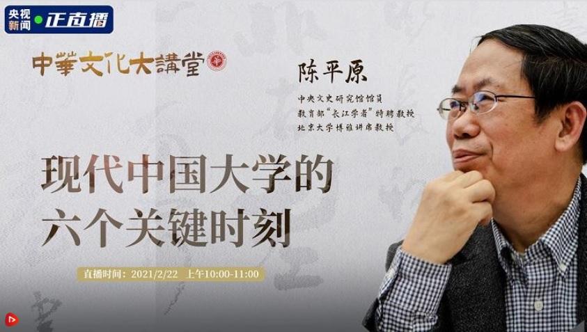 中华文化大讲堂 | 陈平原:现代中国大学的六个关键时刻