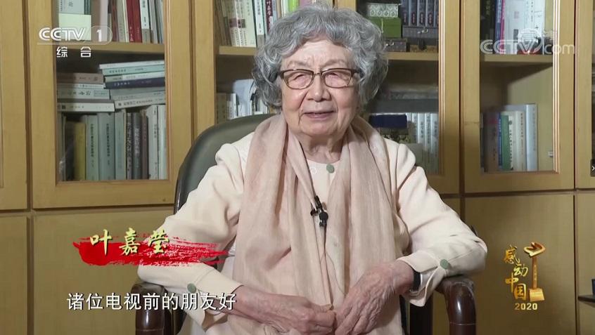 [感动中国2020年度人物颁奖盛典]叶嘉莹 蕴玉抱清辉-20210217