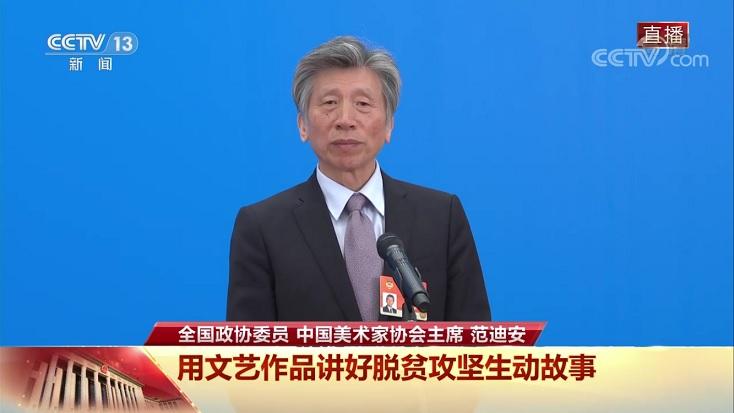 [2021全国两会特别报道]委员通道:新华社记者向范迪安提问