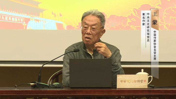 [中华文化大讲堂] 王蒙:中华文化:特色与生命力