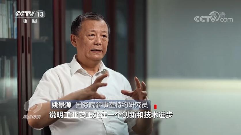 """《焦点访谈》 20210715 2021中国经济""""期中考"""" 稳了"""