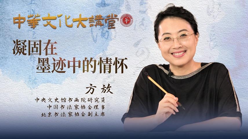 [中华文化大讲堂] 方放:凝固在墨迹中的情怀