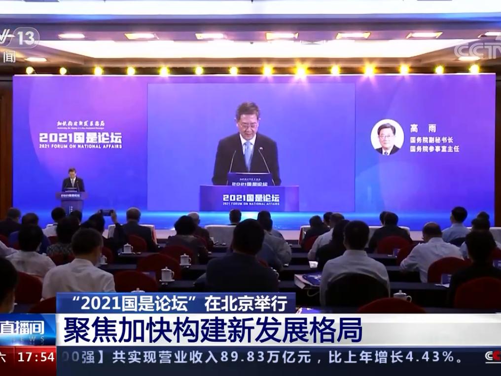 """[新闻直播间]""""2021国是论坛""""在北京举行 聚焦加快构建新发展格局-20210925"""