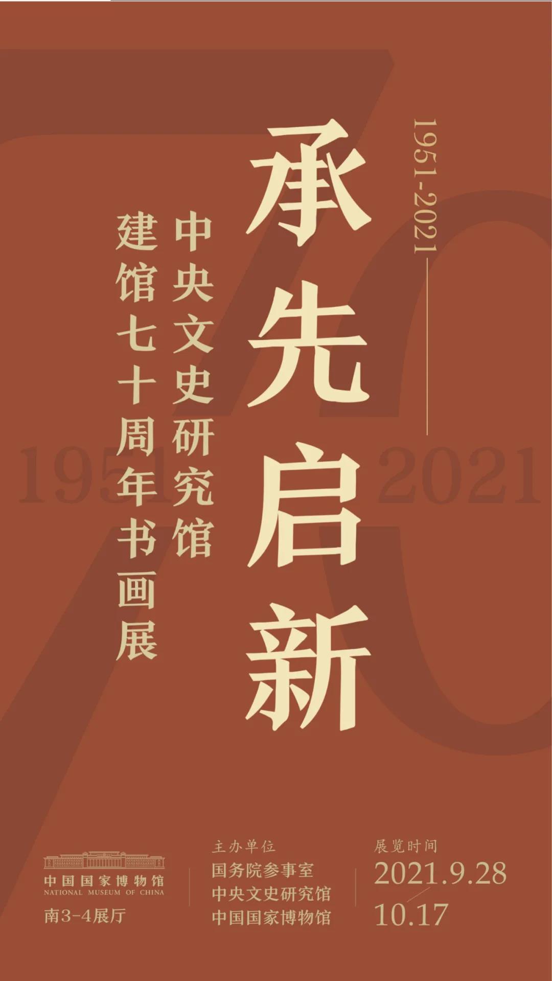 """""""中央文史研究馆建馆70周年书画展""""将在国博展出   展览预告"""