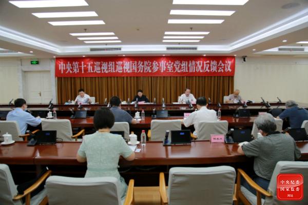 中央第十五巡视组向国务院参事室党组反馈巡视情况