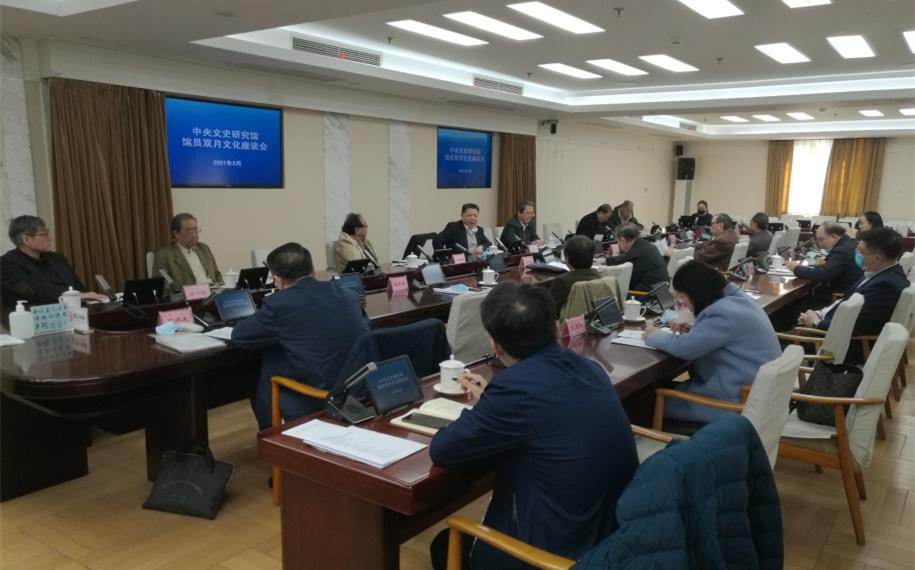 建言文化强国建设——中央文史研究馆馆员双月文化座谈会在京举行