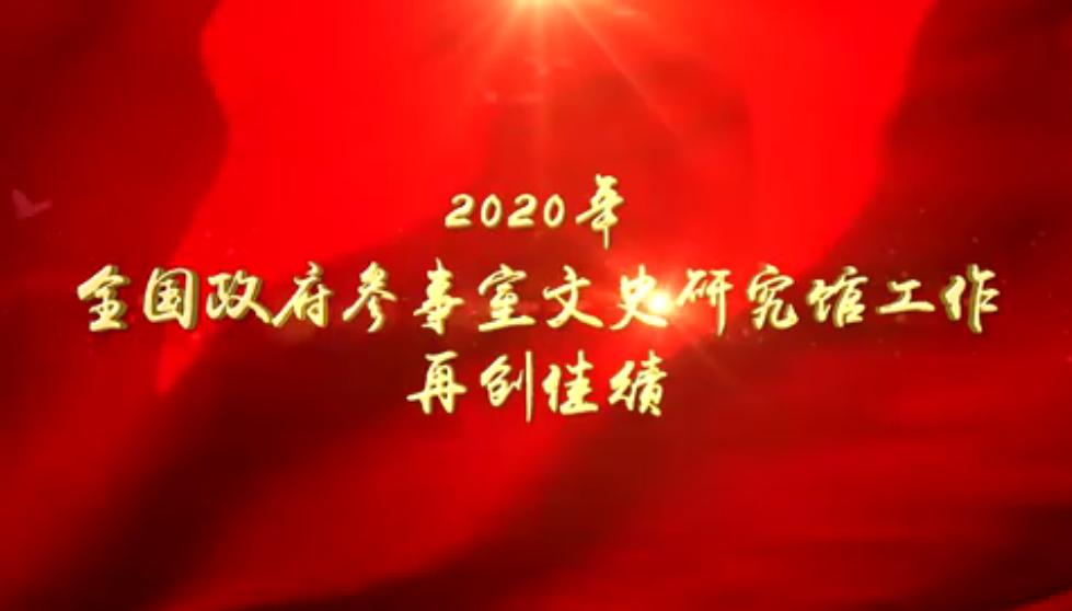 2020年全国政府参事室文史研究馆工作再创佳绩