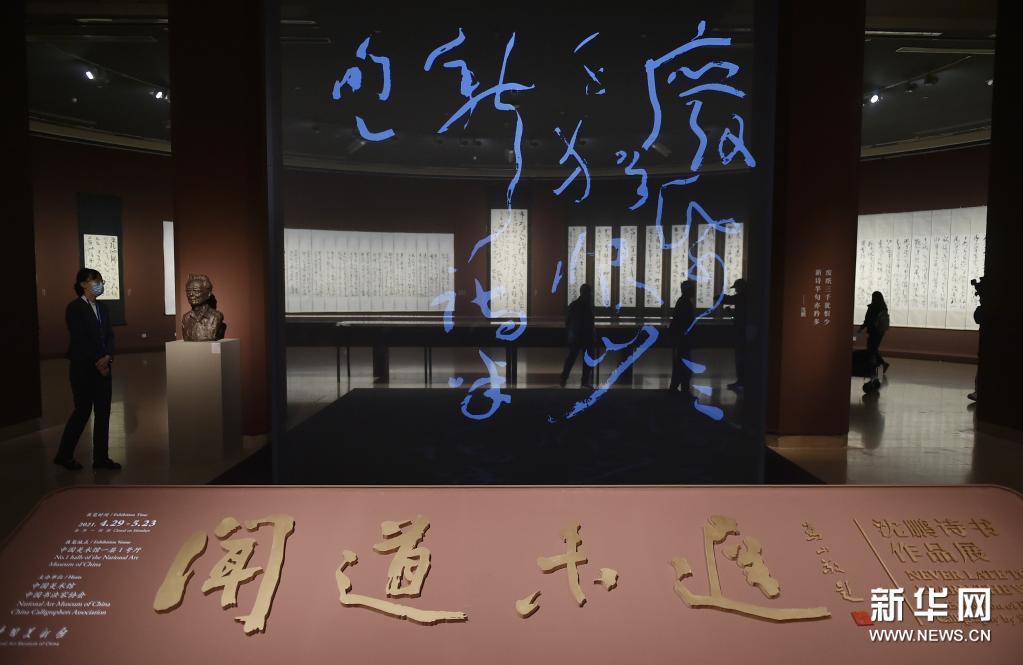 """""""闻道未迟——沈鹏诗书作品展""""在中国美术馆开幕"""