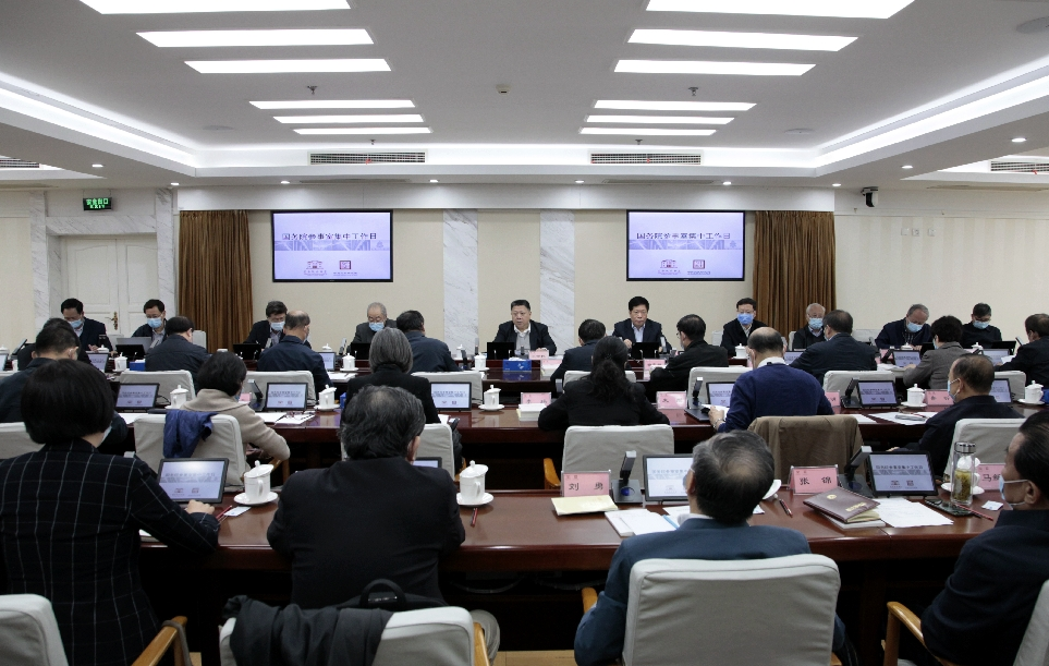 国务院参事室举办2021年第2次集中工作日活动