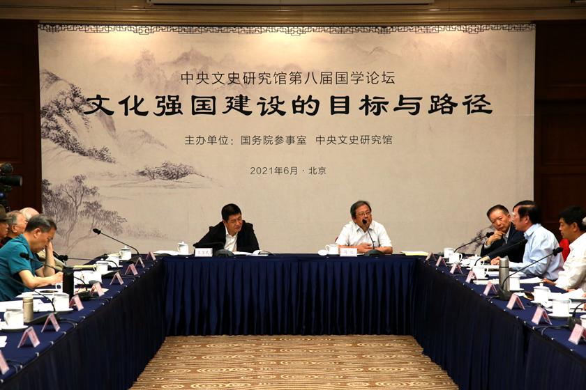 """""""文化强国建设的目标与路径""""——中央文史研究馆第八届国学论坛在京举行"""