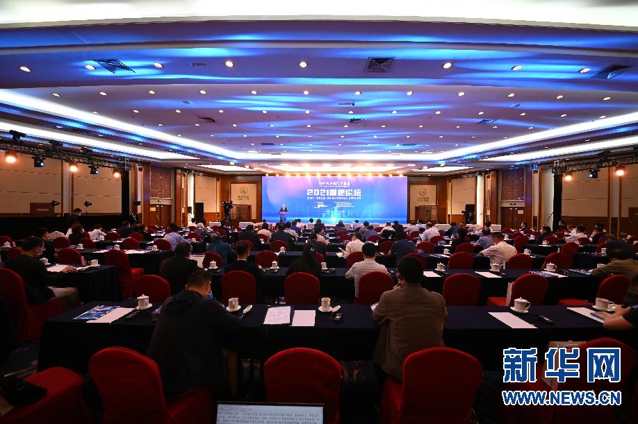 """聚焦加快构建新发展格局 """"2021国是论坛""""在京举行"""